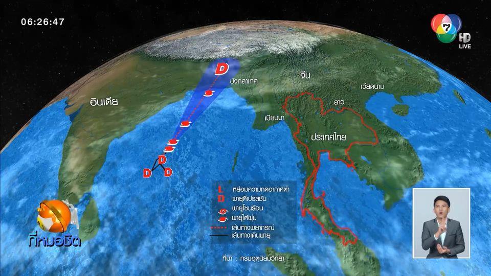 อุตุฯ เตือนอิทธิพลพายุไซโคลน อำพัน ทั่วไทย ระวังอันตรายจากฝนตกหนัก