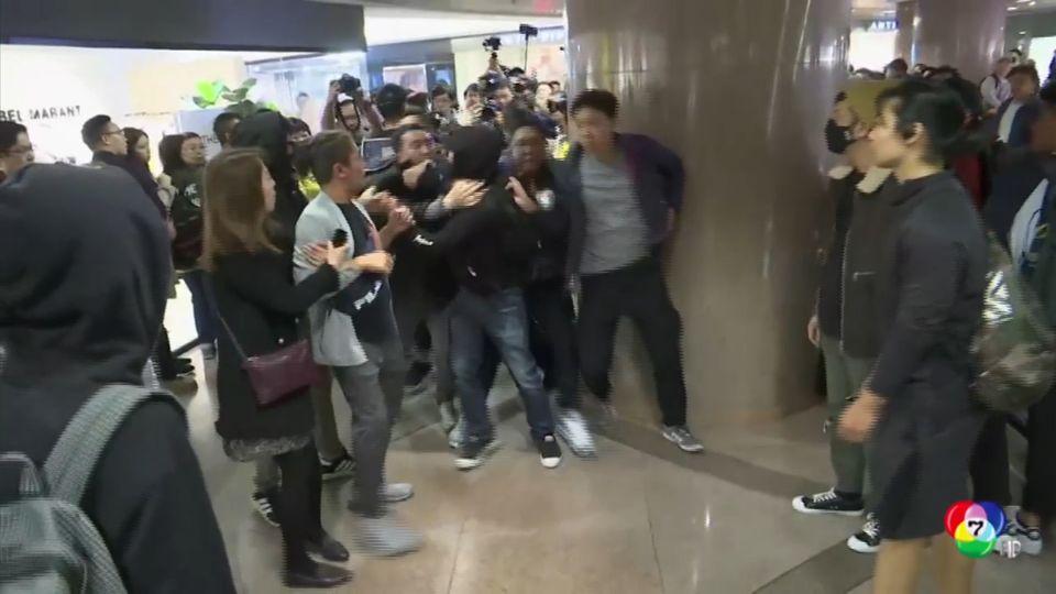 ม็อบฮ่องกงปะทะเจ้าหน้าที่ตำรวจ กลางห้างสรรพสินค้า