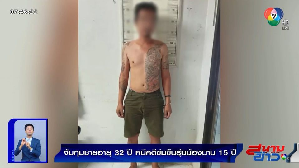 จับกุมชายอายุ 32 ปี หนีคดีข่มขืนรุ่นน้องนาน 15 ปี