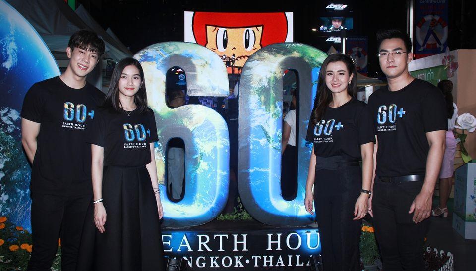 """ช่อง 7HD รวมพลังรักษ์โลก ส่ง """"เกรท-พระพาย"""" พร้อมผู้ประกาศข่าว ร่วมกิจกรรม """"ปิดไฟ 1 ชั่วโมง เพื่อลดโลกร้อน"""""""