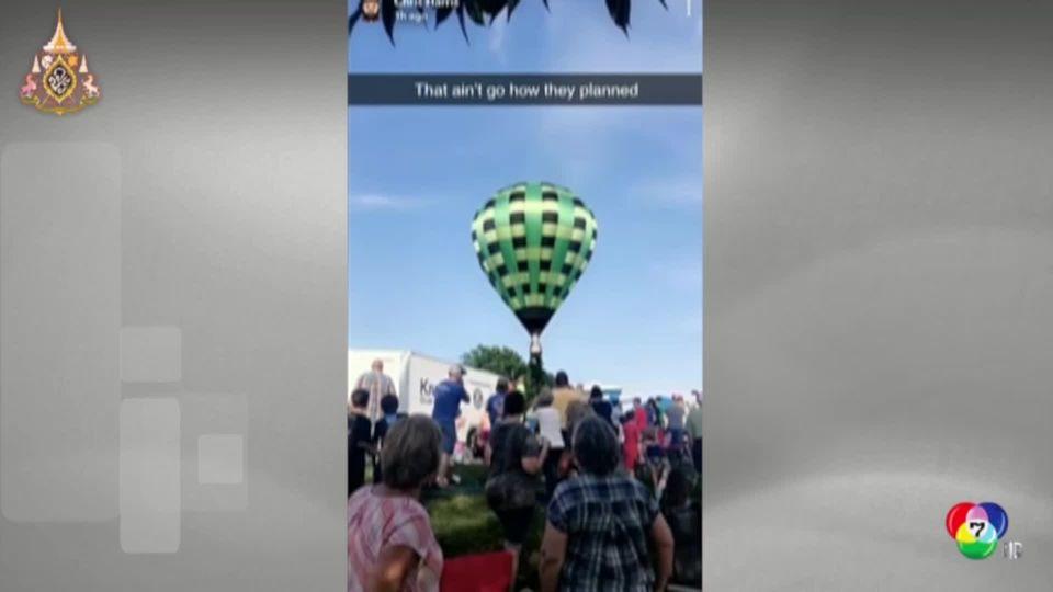 บอลลูนในงานเทศกาลบอลลูนลมร้อน ร่อนลงพื้นชนผู้คนบาดเจ็บในสหรัฐฯ