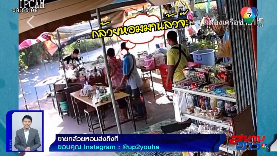 ภาพเป็นข่าว : ส่งถึงที่! รถพ่วงข้างประกาศขายกล้วยหอม ก่อนพุ่งชนร้านค้าข้างทาง
