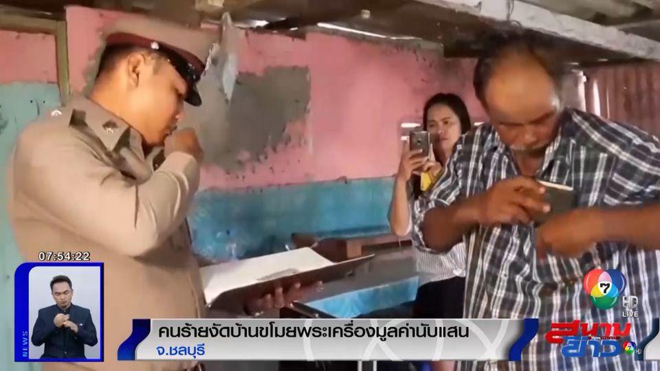 คนร้ายงัดบ้านขโมยพระเครื่องกว่า 200 องค์ มูลค่านับแสนบาท จ.ชลบุรี