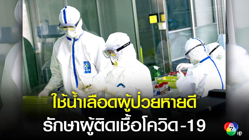 ผู้ป่วยโควิด-19 ที่หายดีพร้อมบริจาคโลหิตช่วยเพื่อนร่วมชาติ