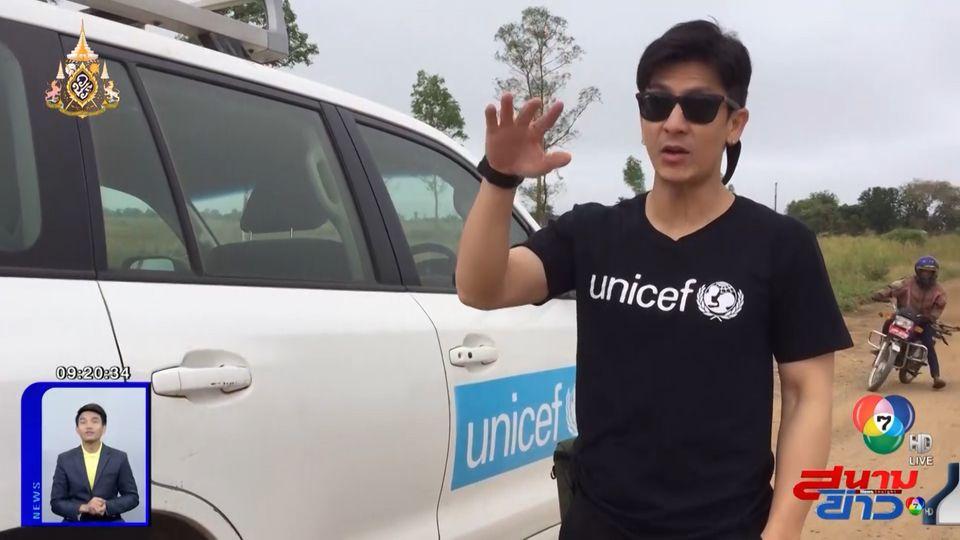 ติ๊ก เจษฎาภรณ์ ลุยโมซัมบิก ในฐานะตัวแทนยูนิเซฟฯ ช่วยเหลือผู้ประสบภัย : สนามข่าวบันเทิง