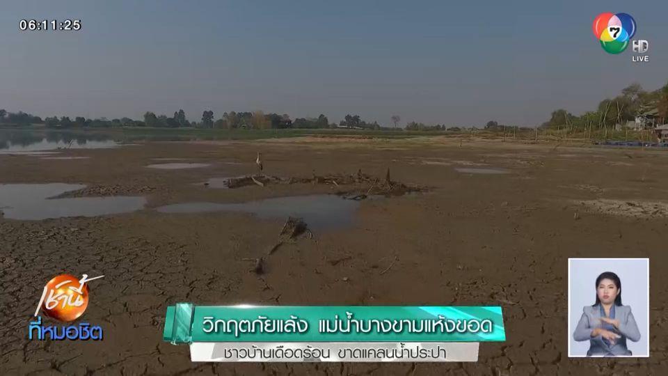 วิกฤตภัยแล้ง แม่น้ำบางขามแห้งขอด ชาวบ้านเดือดร้อนขาดแคลนน้ำประปา
