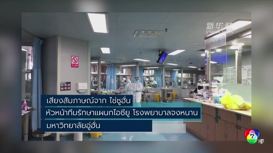 ความผูกพันระหว่างหมอกับคนไข้ ในช่วงไวรัสโคโรนาแพร่ระบาด