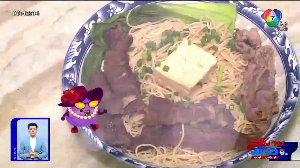 สนามข่าวชวนกิน : วัวทองโภชนา