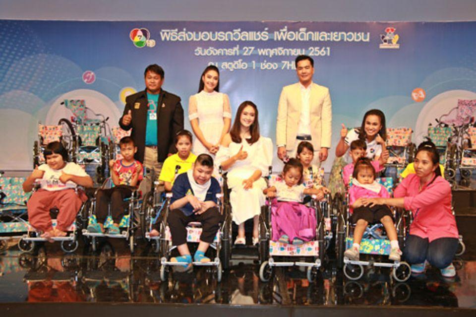 ช่อง 7HD ส่งมอบรถวีลแชร์ ปี 2  เสริมสร้างคุณภาพชีวิตคนพิการเด็ก และเยาวชน
