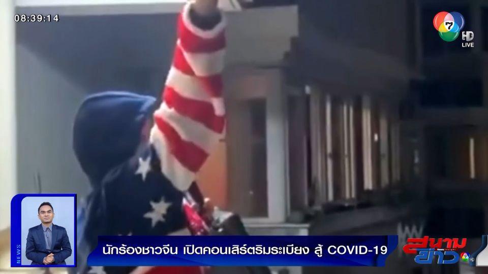 ภาพเป็นข่าว : นักร้องชาวจีนเปิดคอนเสิร์ตริมระเบียง สู้ไวรัส COVID-19