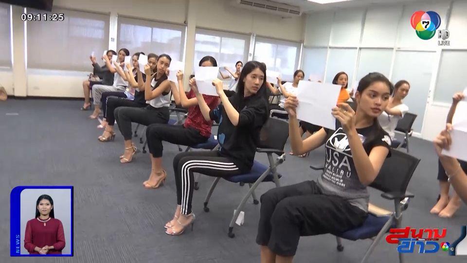 ผู้เข้าประกวด Thai Supermodel - Smart Boy 2019 เข้าคลาสเรียนเต้น เตรียมโชว์บนเวทีรอบตัดสิน : สนามข่าวบันเทิง