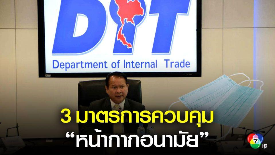 กรมการค้าภายใน ออก 3 มาตรการคุมเข้มหน้ากากอนามัย หลังส่งออกพุ่ง-ไม่พอขายในไทย