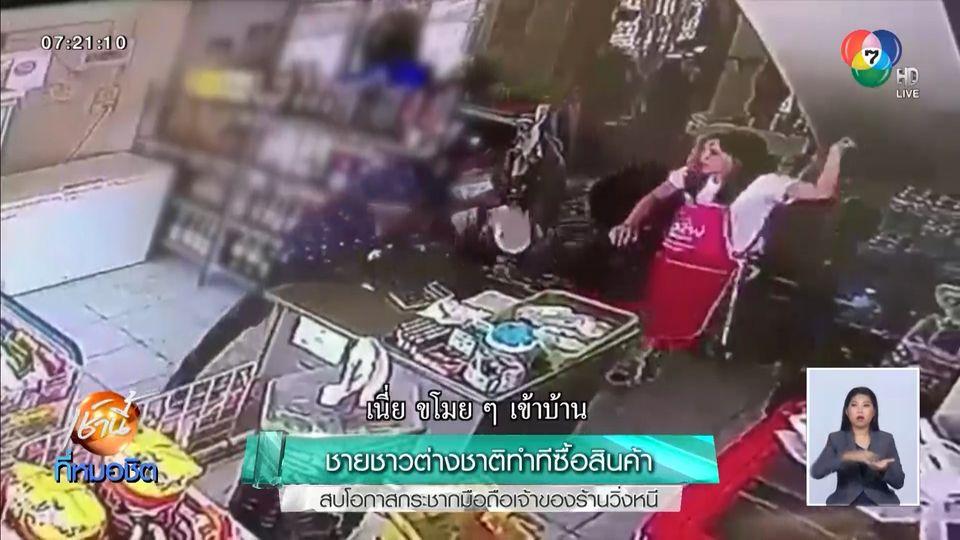 ชายชาวต่างชาติทำทีซื้อสินค้า สบโอกาสกระชากมือถือเจ้าของร้านวิ่งหนี
