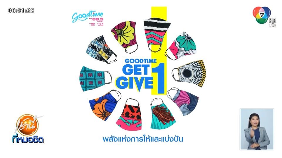 Goodtime Music Request Special Get 1 Give 1 พลังแห่งการให้และแบ่งปัน
