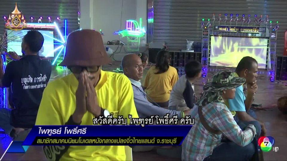 100 ข่าว เล่าเรื่อง หนังกลางแปลงจิ๋ว บุกเมือง