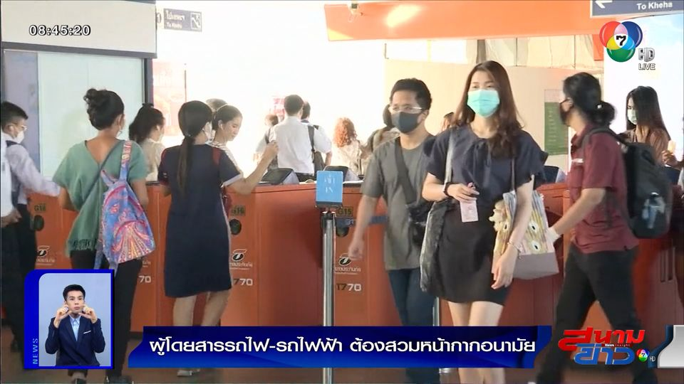 ภาพเป็นข่าว : คุมเข้มผู้โดยสารรถไฟ-รถไฟฟ้า ต้องสวมหน้ากากอนามัย