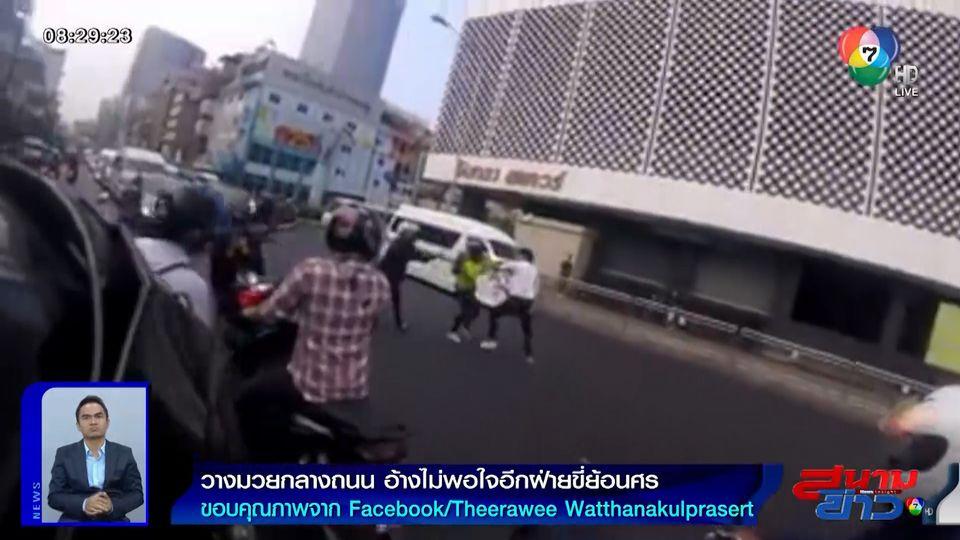 ภาพเป็นข่าว : วางมวยกลางถนน อ้างไม่พอใจอีกฝ่ายขี่ย้อนศร