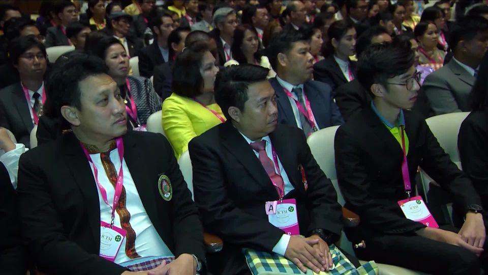 สมเด็จพระกนิษฐาธิราชเจ้า กรมสมเด็จพระเทพรัตนราชสุดาฯ สยามบรมราชกุมารี เสด็จพระราชดำเนินไปในการประชุมวิชาการนานาชาติสภาดนตรีโลก ครั้งที่ 45