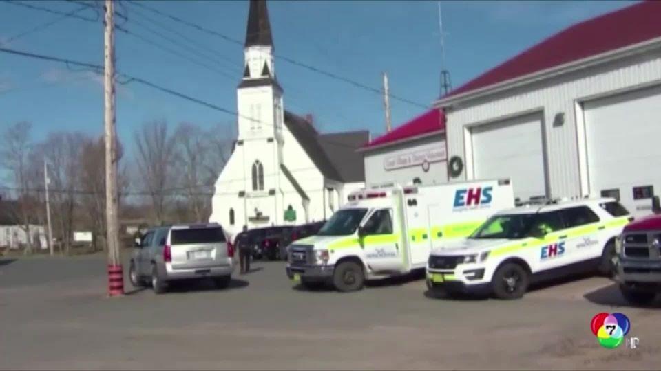 คนร้ายแต่งกายคล้ายตำรวจ ก่อเหตุกราดยิงในแคนาดา