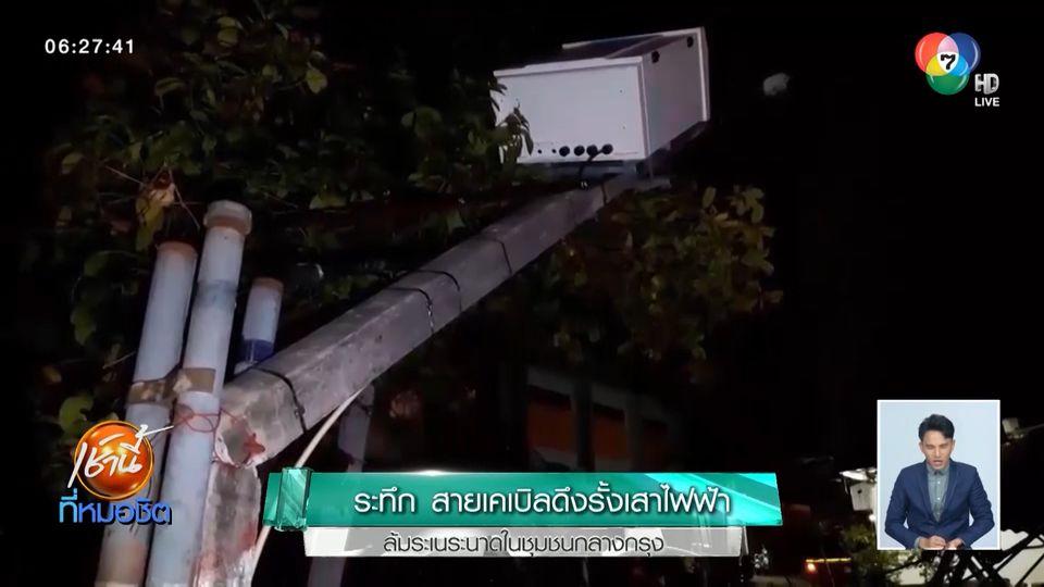 ระทึก สายเคเบิลดึงรั้งเสาไฟฟ้า ล้มระเนระนาดในชุมชนกลางกรุง