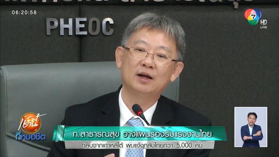 ก.สาธารณสุข วางแผนรองรับแรงงานไทยกลับจากเกาหลีใต้ พบแจ้งกลับไทยกว่า 5,000 คน