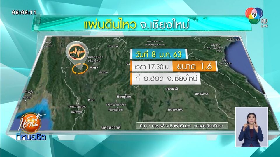 แผ่นดินไหวขนาด 1.6 ที่ อ.ฮอด จ.เชียงใหม่