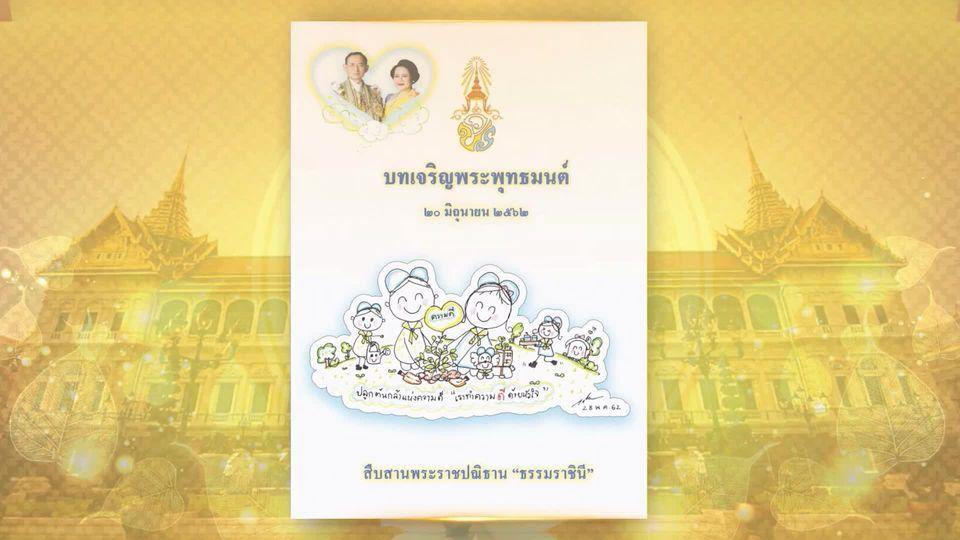 ขอเชิญชวนประชาชน ร่วมสวดมนต์ในพิธีมหามงคลบำเพ็ญพระราชกุศลฯ ณ พระลานพระราชวังดุสิต
