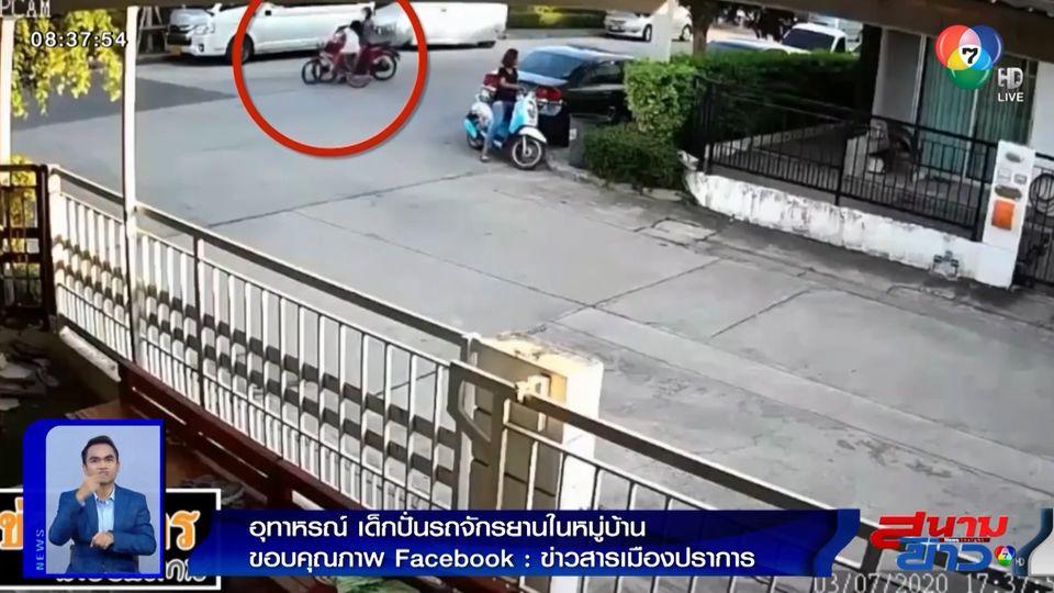 ภาพเป็นข่าว : อุทาหรณ์ เด็กปั่นจักรยานในหมู่บ้าน ถูก จยย.ชน จนกระดูกไหปลาร้าหัก