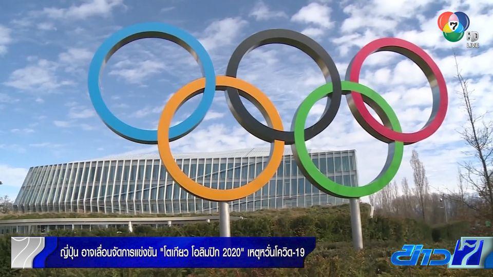 ญี่ปุ่น อาจเลื่อนจัดการแข่งขัน โอลิมปิกเกมส์ 2020 เหตุหวั่นโควิด-19