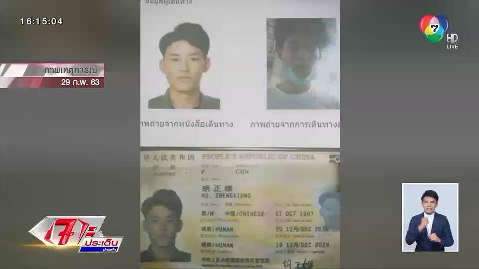 รวบแล้ว! 2 ใน 4 ผู้ต้องหาโหดฆ่าหนุ่มจีน ยัดกระเป๋าโยนทิ้งแม่น้ำปิง