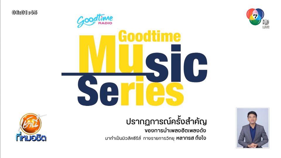 Goodtime Music Series ปรากฏการณ์ครั้งสำคัญบนคลื่นวิทยุ