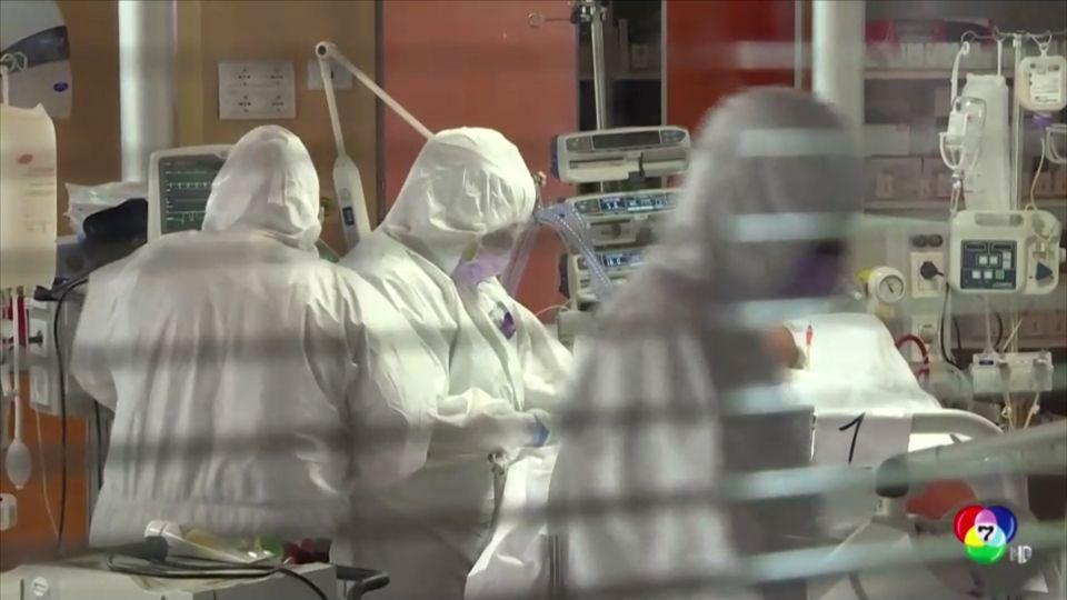 สถานการณ์การแพร่ระบาดโรคโควิด-19 ทั่วโลก