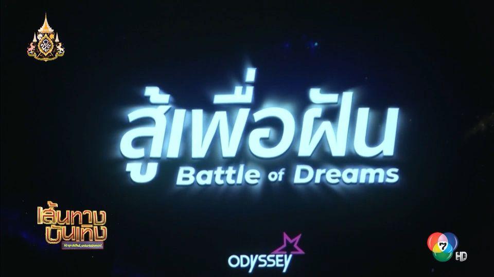 รายการ สู้เพื่อฝัน Battle of Dreams เปิดรับออดิชั่น ศิลปินบอยแบนด์ และเกิร์ลกรุ๊ป