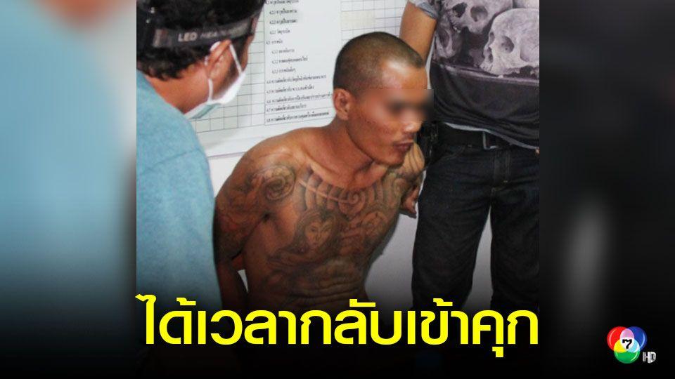 รวบนักโทษแหกคุกบุรีรัมย์รายสุดท้ายหลังหนีกบดานบ้านเกิด