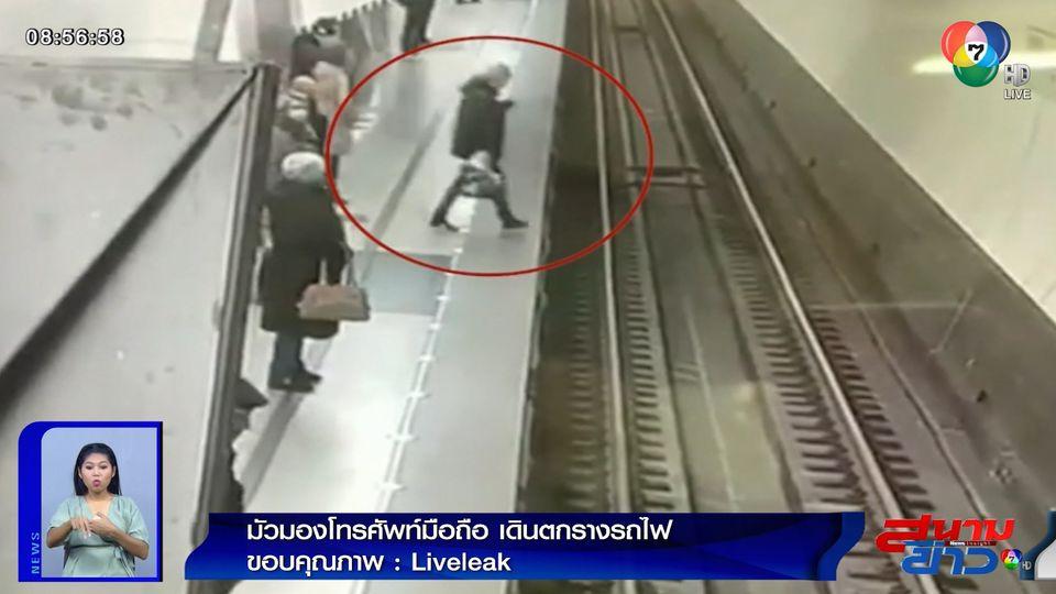 ภาพเป็นข่าว : นาทีระทึก! สาวมัวมองโทรศัพท์มือถือ เดินตกรางรถไฟ เคราะห์ดีรอดหวุดหวิด