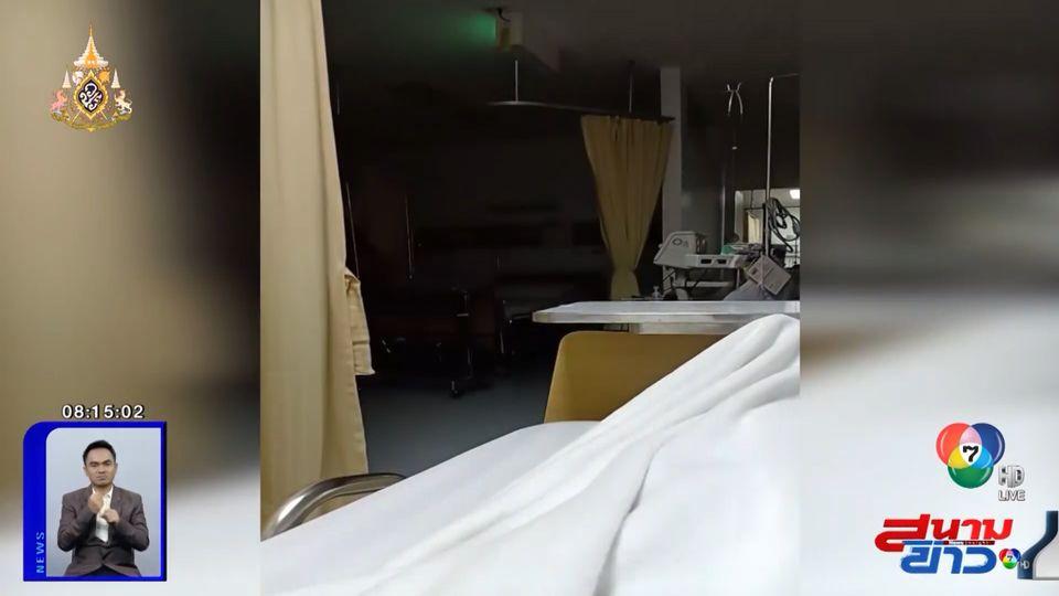 ภาพเป็นข่าว : คลิปหลอนชวนผวา! ไฟดับ-ประตูเปิดปิดเองได้ ในห้องผู้ป่วยรวม