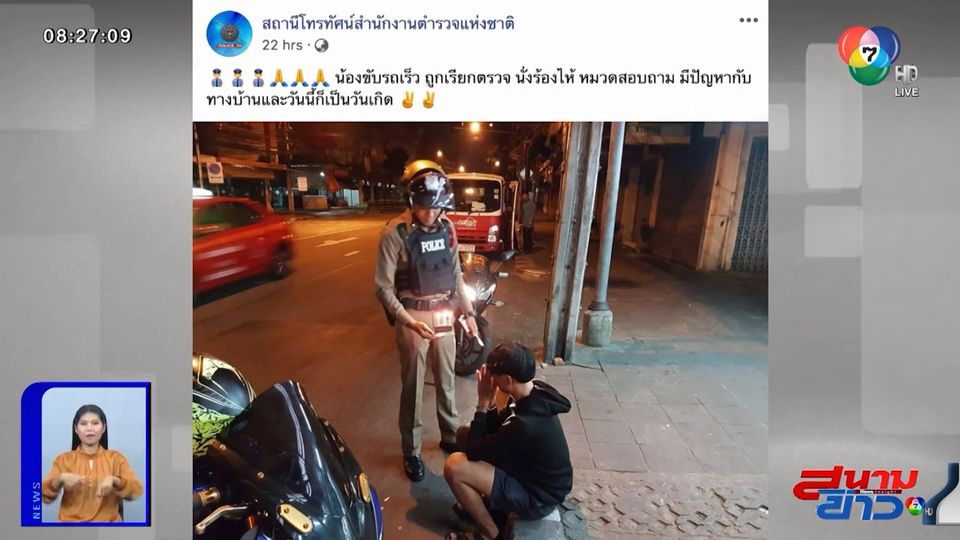 ภาพเป็นข่าว : ตำรวจทำซึ้ง! ซื้อเค้กเซอร์ไพรส์วันเกิดโจ๋ซิ่งรถ จยย. ปลอบใจหลังทะเลาะกับที่บ้านมา