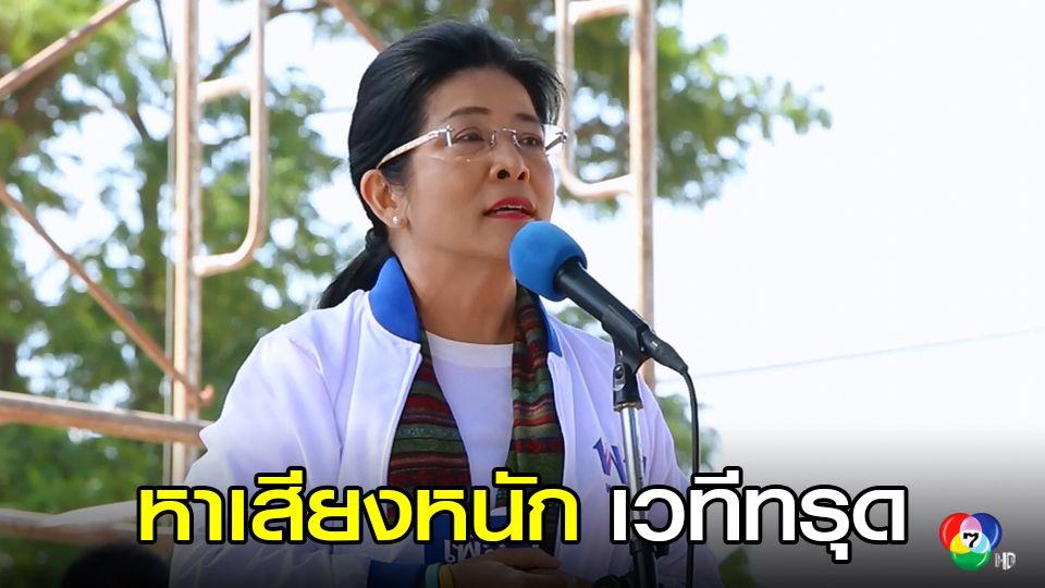 หญิงหน่อยช่วยผู้สมัครพรรคเพื่อไทยหาเสียงจนเวทีทรุด