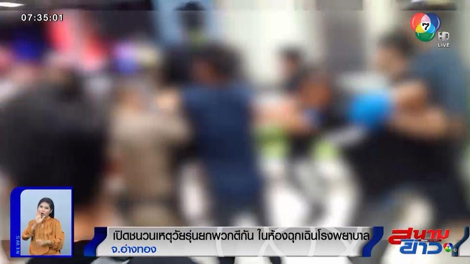 รายงานพิเศษ : เปิดชนวนเหตุวัยรุ่นยกพวกตีกัน ในห้องฉุกเฉินโรงพยาบาล จ.อ่างทอง