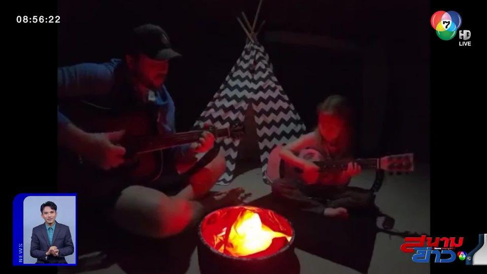 ภาพเป็นข่าว : พ่อลูกเล่นรอบกองไฟในบ้าน ไม่กลัวโควิด-19