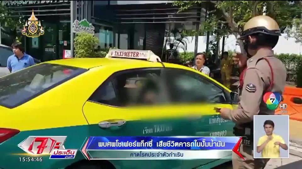 เข้าตรวจสอบ พบศพโชเฟอร์แท็กซี่ดับคารถในปั๊มน้ำมัน คาดโรคประจำตัวกำเริบ