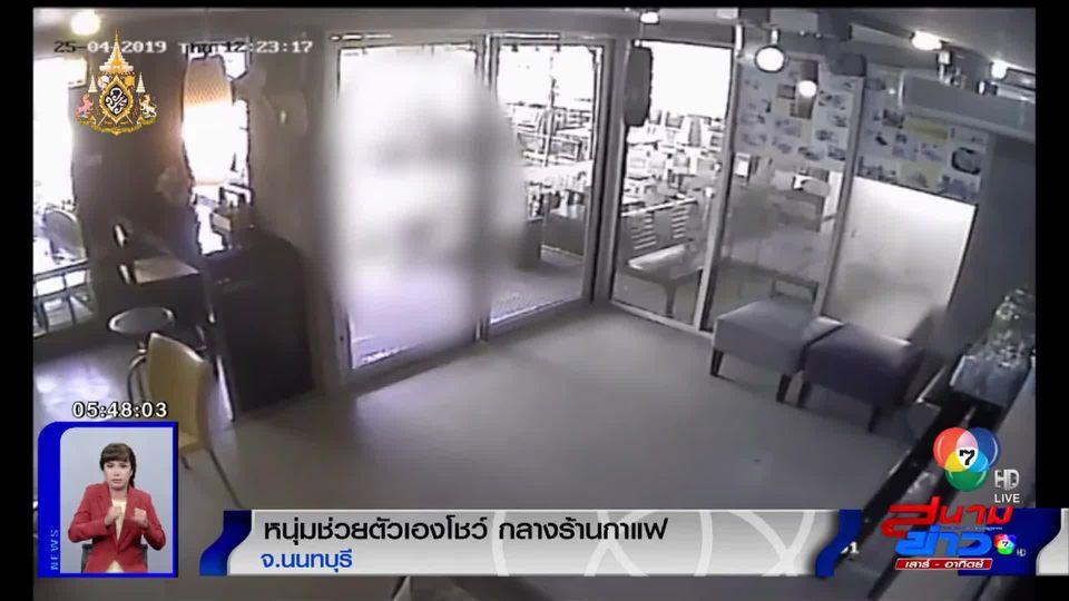 วงจรปิดจับชัด ชายโรคจิตเปลื้องผ้าช่วยตัวเองโชว์พนักงานในร้านกาแฟ