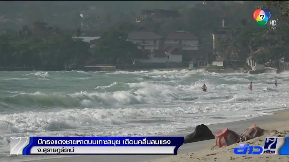 เตือนระวัง! ปักธงแดงชายหาดบนเกาะสมุย คลื่นลมแรง ห้ามลงทะเล จ.สุราษฎร์ธานี