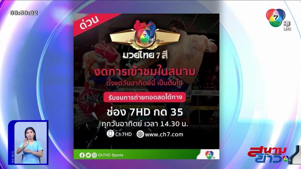 มวยไทย 7 สี งดให้แฟนมวยเข้าชมการแข่งขัน ป้องกันโรคโควิด-19