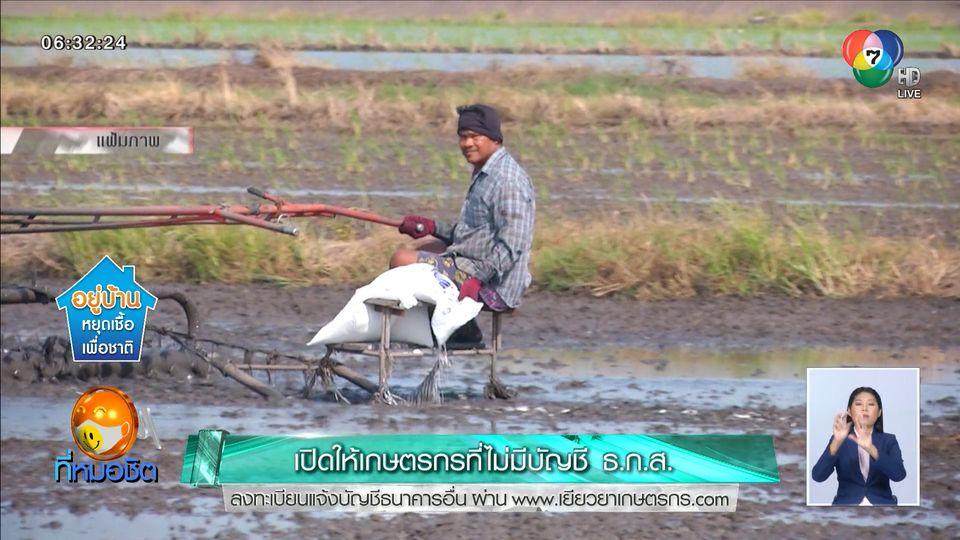 เปิดให้เกษตรกรที่ไม่มีบัญชี ธ.ก.ส. ลงทะเบียนแจ้งบัญชีธนาคารอื่น ผ่าน www.เยียวยาเกษตรกร.com
