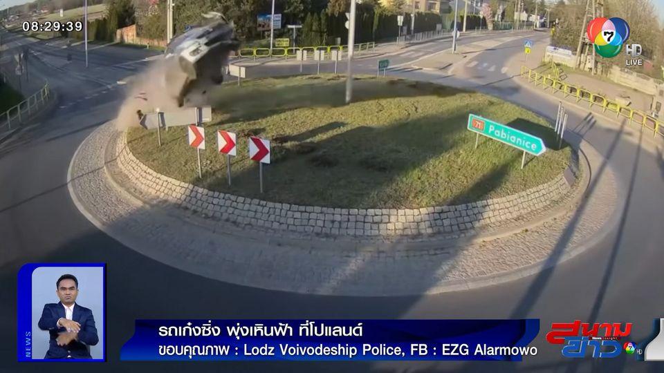 ภาพเป็นข่าว : เหินฟ้า! เก๋งเมาแล้วขับ ซิ่งชนวงเวียนกลางถนน