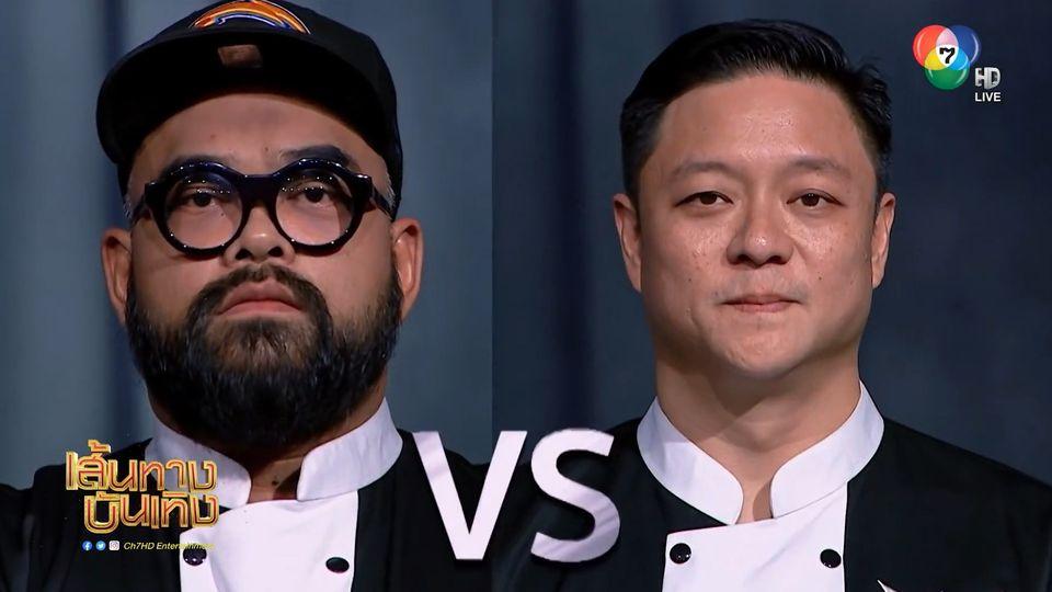 ศึกแห่งศักดิ์ศรี! เชฟพฤกษ์ vs เชฟอ๊อฟ ใครจะเป็นเชฟกระทะเหล็กคนใหม่ ในรายการ The Next Iron Chef