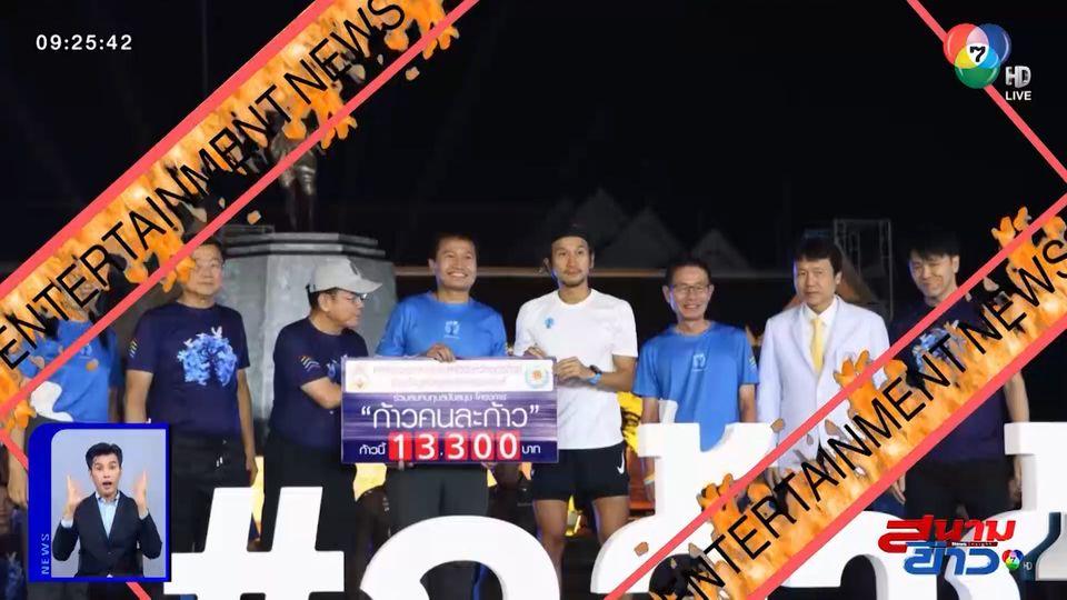 สรุปข่าวบันเทิง 2562 - ขวัญใจไทยแลนด์ : สนามข่าวบันเทิง