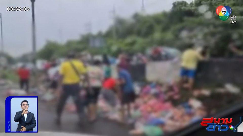 ภาพเป็นข่าว : เทกระจาด! รถบรรทุกไส้กรอกพลิกคว่ำ คนแห่เก็บกลับบ้าน