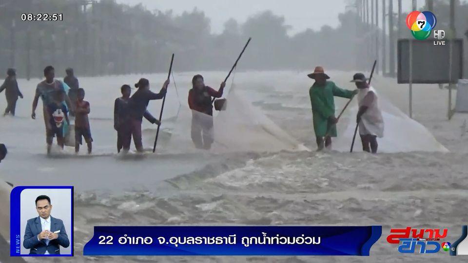 อิทธิพลพายุคาจิกิ น้ำท่วมอ่วม 22 อำเภอ จ.อุบลราชธานี